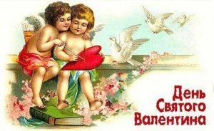 День всех влюбленных - День Святого Валентина